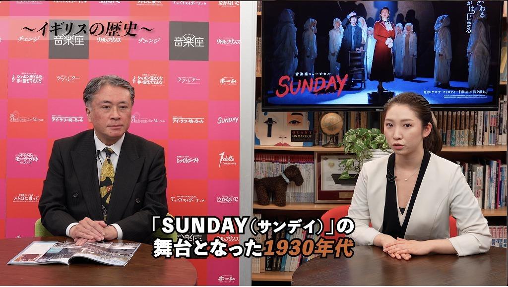 """""""歴史に学ぶ『SUNDAY(サンデイ)』"""""""