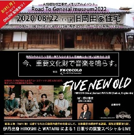 FIVE NEW OLD、重要文化財で実施したライブを有料配信決定