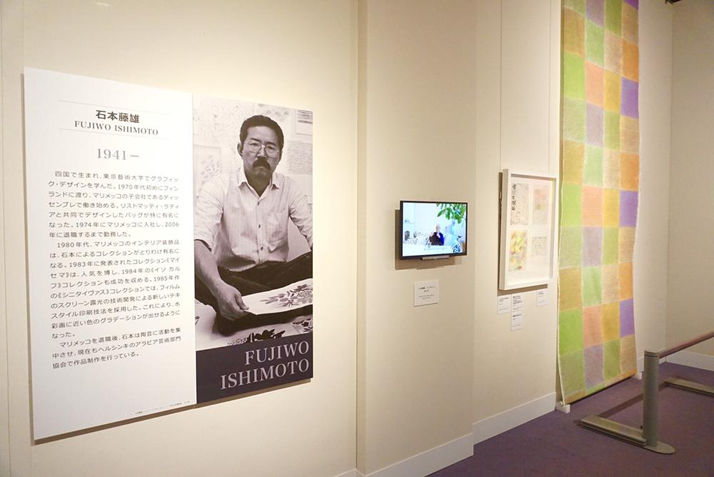 石本藤雄氏の作品とともにインタビュー映像も