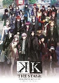 舞台『K』シリーズ最新作『K –MISSING KINGS-』 第1弾キャラクタービジュアルが公開に