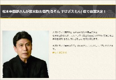 NHK大河ドラマ『真田丸』新キャスト続々と判明、松本幸四郎が38年ぶり呂宋助左衛門