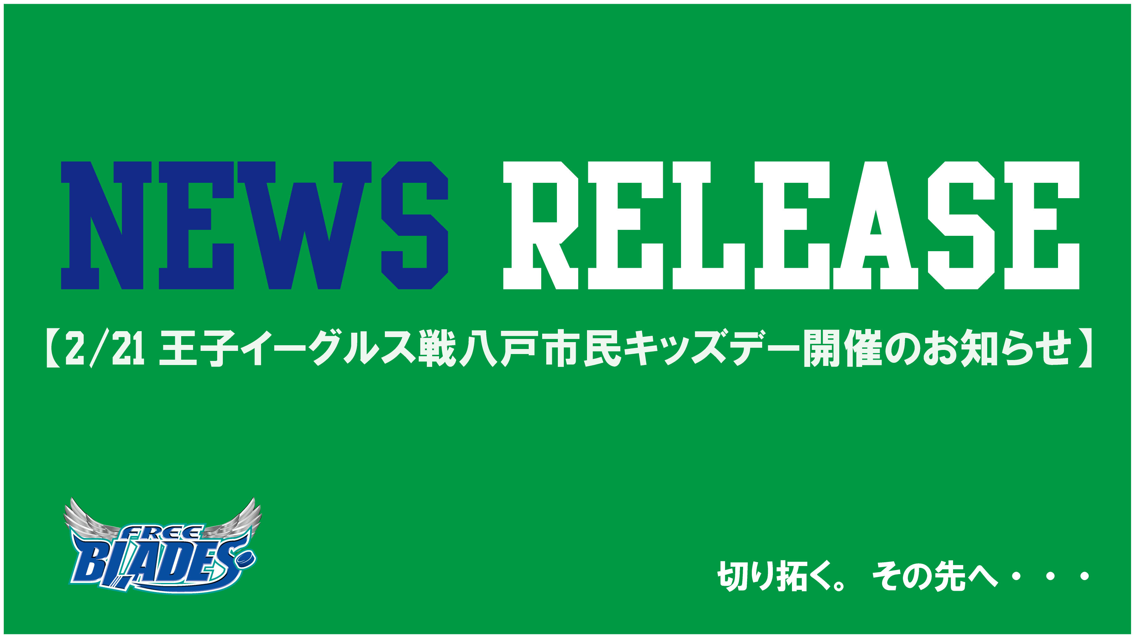 「八戸市民キッズデー」では、青森県八戸市内の小学生が無料で試合を観戦できる