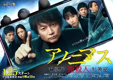 香取慎吾の主演ドラマ『アノニマス』ポスタービジュアルを公開 松平健ら第1話ゲスト出演者5名も明らかに