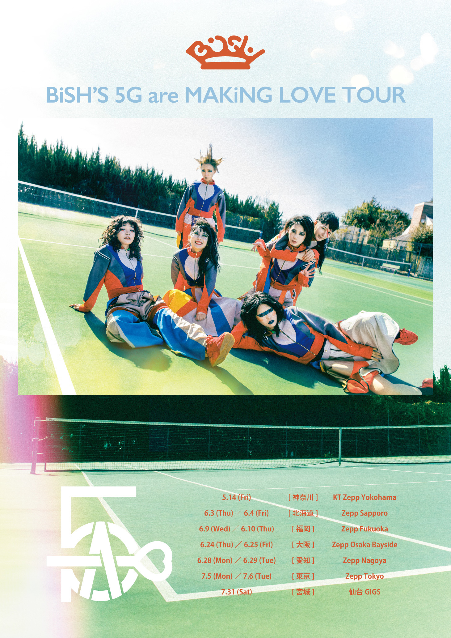 『BiSH'S 5G are MAKiNG LOVE TOUR』フライヤー
