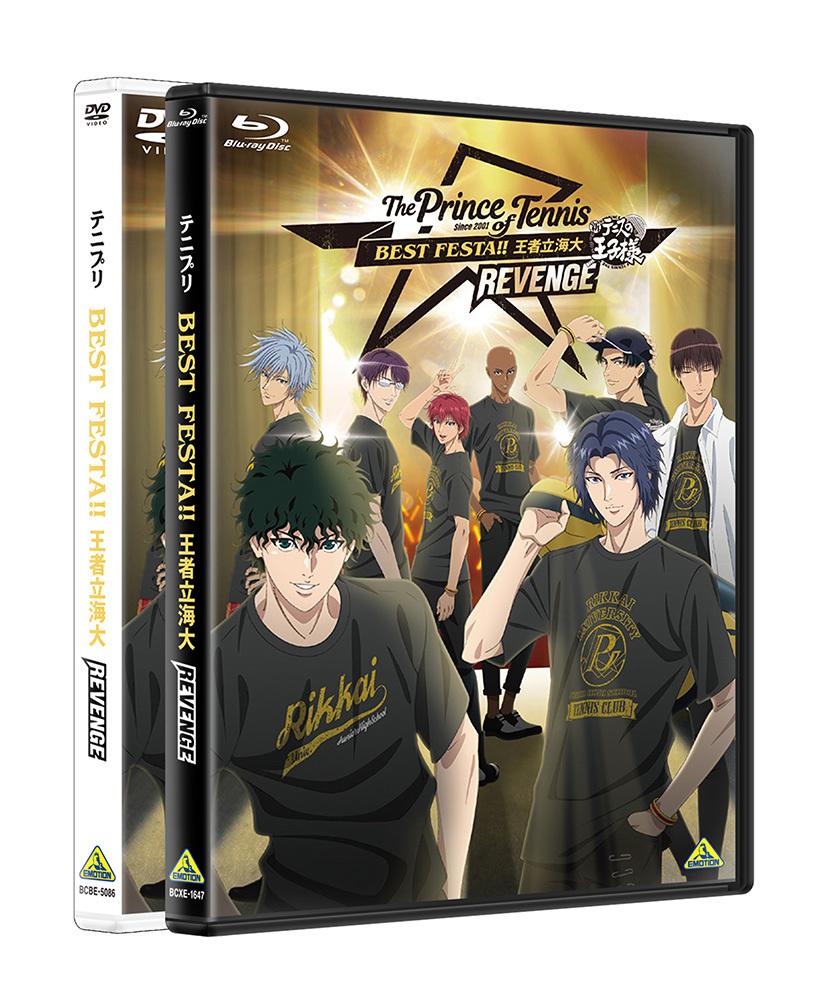 『テニプリ BEST FESTA!! 王者立海大 REVENGE』Blu-ray&DVDパッケージ