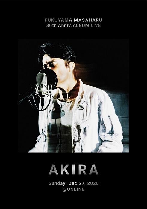 『AKIRA』_DVD&BD_初回限定版
