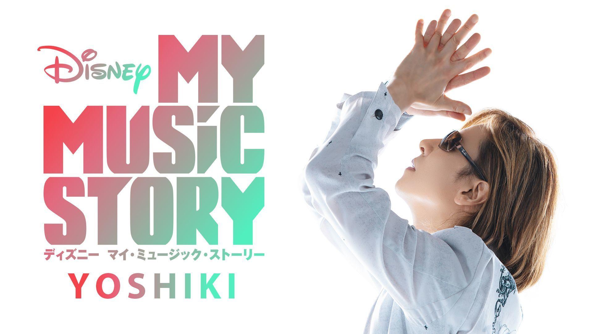 『Disneyマイ・ミュージック・ストーリー - YOSHIKI』ディズニープラスで9月25日(金)より配信開始 (C)2020 Disney
