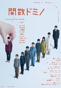 瀬戸康史、勝村政信ら出演舞台『関数ドミノ』がDVD化決定 劇場予約特典も