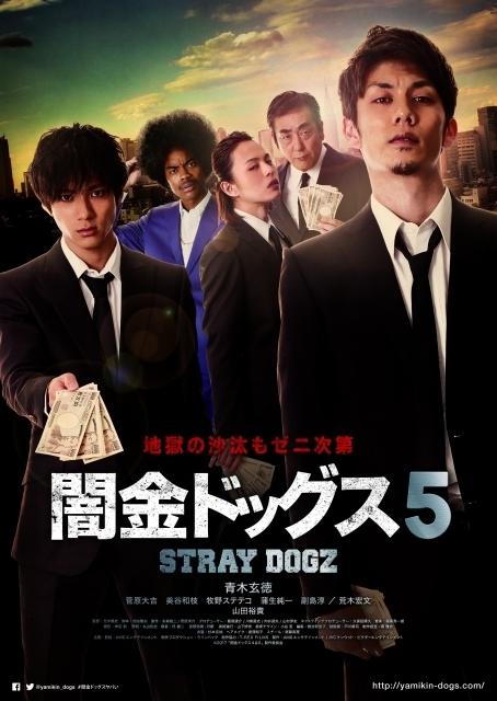 (C)2016「闇金ドッグス4&5」製作委員会