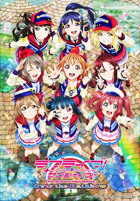 『ラブライブ!サンシャイン!!The School Idol Movie Over the Rainbow』 (C)2013 プロジェクトラブライブ!(C)2017 プロジェクトラブライブ!サンシャイン!!(C)2019 プロジェクトラブライブ!サンシャイン!!ムービー(C)KLabGames(C)bushiroad All Rights Reserved.