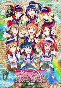 『スクフェス』内で劇場版『ラブライブ!サンシャイン!!The School Idol Movie Over the Rainbow』CD付前売券収録曲を期間限定配信決定