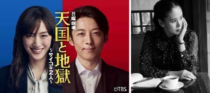 手嶌葵、新曲「ただいま」が綾瀬はるか主演ドラマ『天国と地獄 ~サイコな2人~』の主題歌に決定