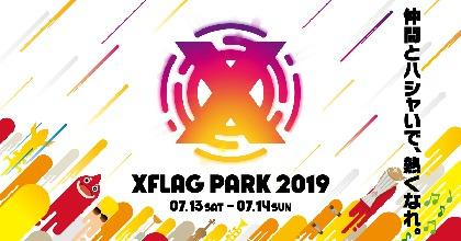 過去最大規模『XFLAG PARK 2019』のチケット一般先行応募が本日スタート! 新コンテンツも発表