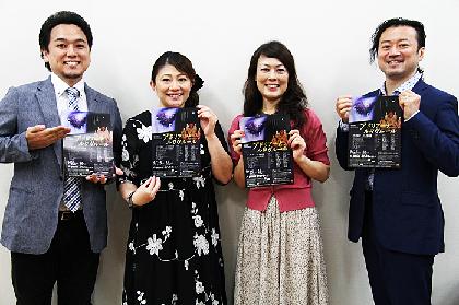 関西歌劇団「アドリアーナ・ルクヴルール」は公演間近〜演出家、指揮者、出演者に聞いた