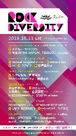 札幌サーキットイベント『No Maps ROCK DIVERSITY』最終発表でLAMP IN TERRENら11組が追加 タイムテーブルも公開に