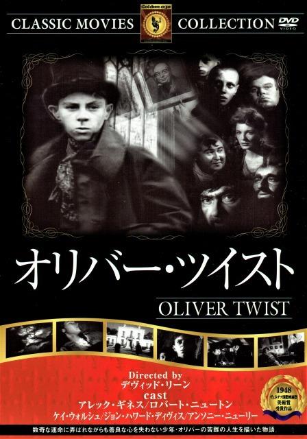 アートフル・ドジャーがメインの「オリバー・ツイスト」DVDジャケット