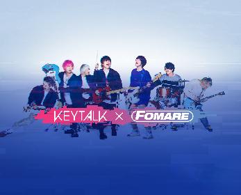KEYTALK × FOMARE、コラボレーション楽曲「Hello Blue Days」MV公開