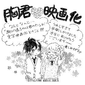 少女漫画『胸が鳴るのは君のせい』の実写映画化が決定 原作者・紺野りさ氏によるコメント付きイラストも到着