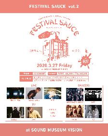 『FESTIVAL SAUCE Vol.2』ShurknPap、TaeyoungBoyら第2弾出演アーティストを発表
