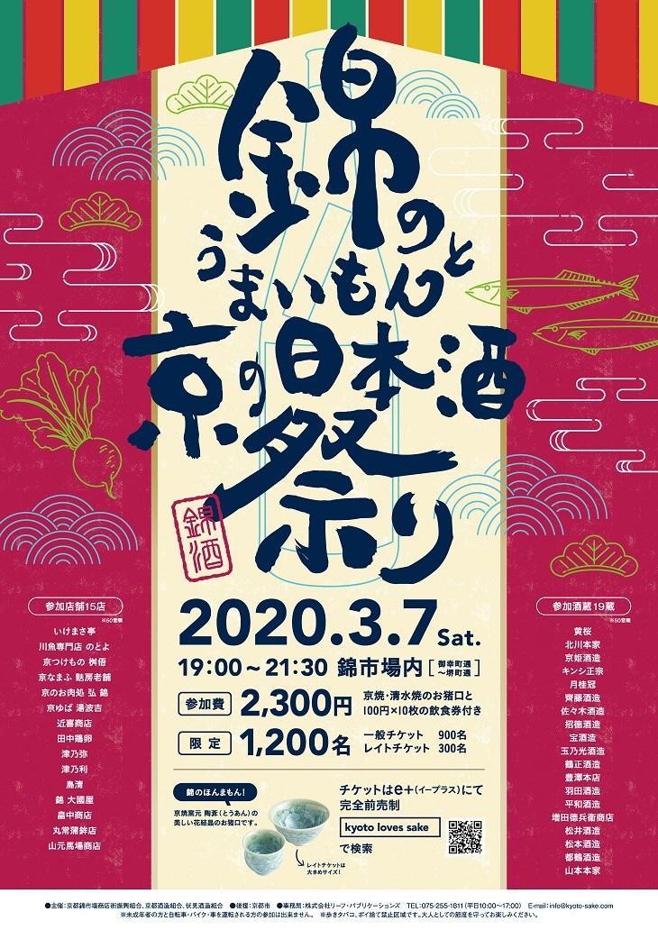 『錦のうまいもんと京の日本酒祭り 2020』