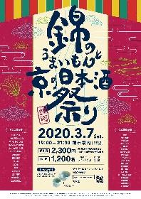 京都の日本酒と名物おつまみが味わえるイベント『錦のうまいもんと京の日本酒祭り2020』今年も開催