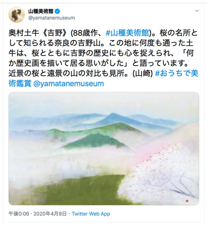 山種美術館ツイッターより引用 (2020年4月8日12時のツイートより)