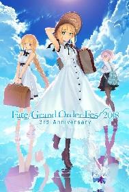 『Fate/Grand Order』配信開始3周年イベントの詳細が明らかに ライブ出演者にはLiSA、Aimerなど