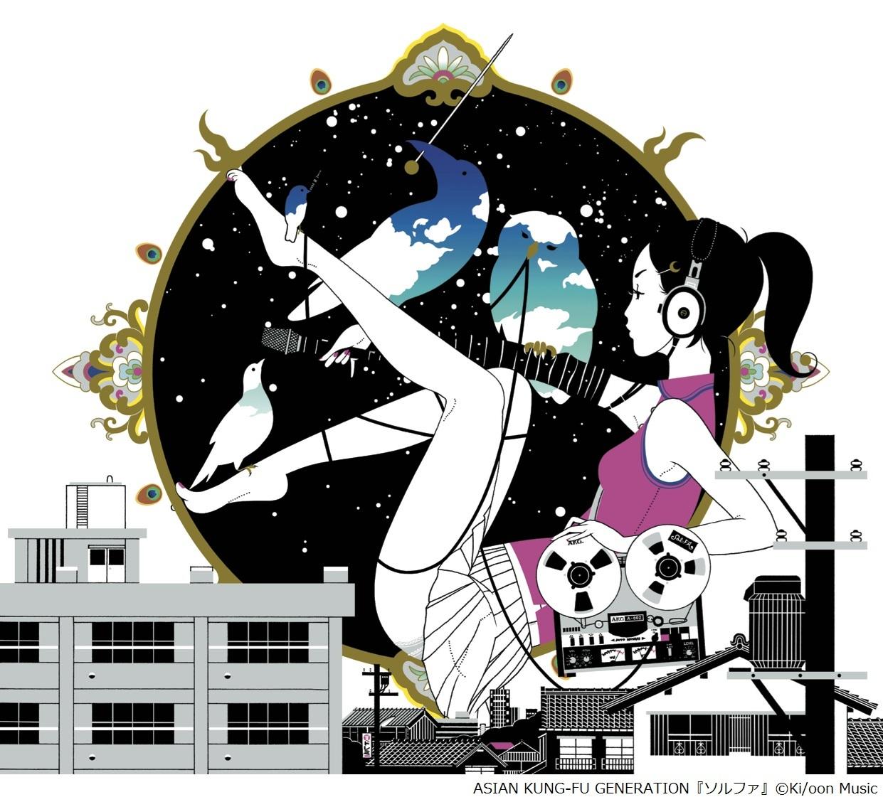 ASIAN KUNG-FU GENERATION 『ソルファ』ⓒKi/oon Music