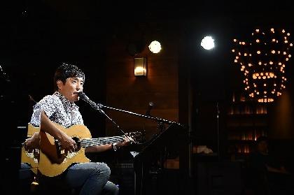 佐藤竹善 大人でアットホームな空間で、歌と音楽とトークを楽しむ3days開幕