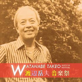 巨人の星 ガンダム バカボンの音楽を作った作曲家・渡辺岳夫のオーケストラ音楽祭のCDがリリース