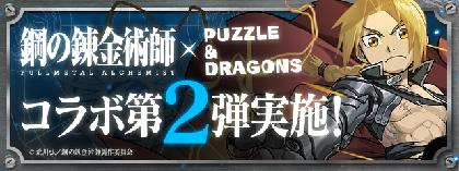 『パズル&ドラゴンズ』がTVアニメ『鋼の錬金術師 FULLMETAL ALCHEMIST』と10月24日(水)から期間限定コラボ