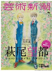 萩尾望都特集が『芸術新潮』に90ページ、表紙は描き下ろしエドガー&アラン