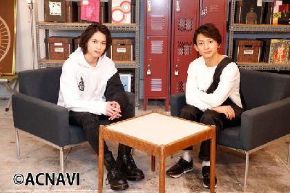 今夜スタートの「Actors Navi」に北村諒&橋本祥平、染谷俊之&杉江大志