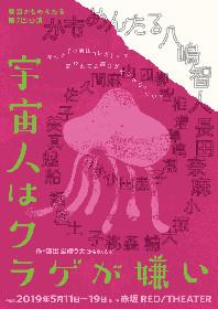 劇団かもめんたる、八嶋智人出演の次回作タイトルは「宇宙人はクラゲが嫌い」