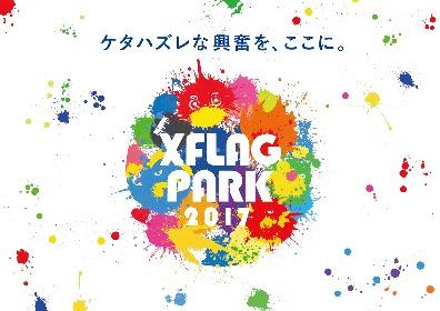 LIVEエンターテインメントショー『XFLAG PARK2017』が2daysで開催に