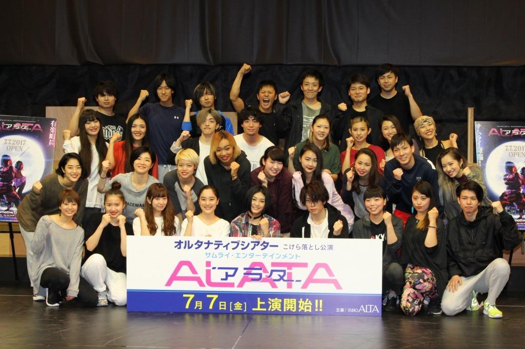 オルタナティブシアター こけら落とし公演『アラタ~ALATA~』稽古場
