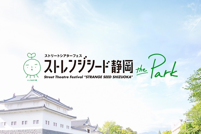「ストレンジシード静岡2020 the Park」メインビジュアル