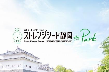 青空の下で楽しめるストリートシアターフェス「ストレンジシード静岡2020 the Park」の開催が決定