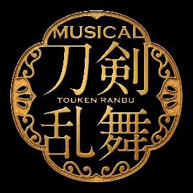 ミュージカル『刀剣乱舞』がWOWOWで9月より9作品、一挙TV初放送