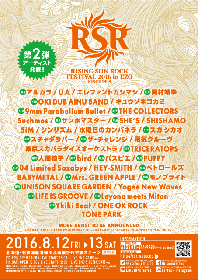 『RISING SUN ROCK FESTIVAL 2016 in EZO』第2弾でPUFFY、9mm Parabellum Bullet、Mrs. GREEN APPLEら23組発表