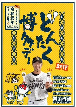 選手インタビューやHKT48によるグルメレポートなどを掲載する「限定タブロイド紙」(※画像は2019年度のものです)