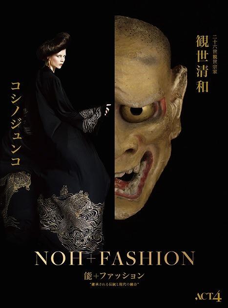 """『観世清和×コシノジュンコ 能+ファッション""""継承される伝統と現代の融合""""』"""