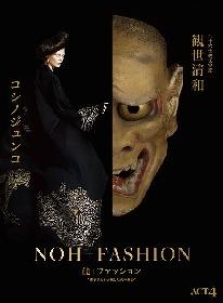 """観世清和による能とコシノジュンコのファッションが融合 舞台芸術 『""""継承される伝統と現代の融合""""』の開催が決定"""