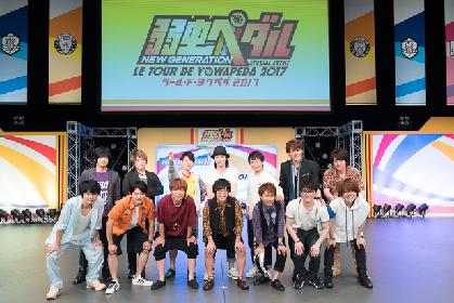 『弱虫ペダル』第3期シリーズのスペシャルイベントをレポート 総勢16名の豪華メンバーが集結