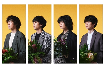 The Songbards、ミニアルバム『AUGURIES』リードトラック「夕景」4/14配信決定