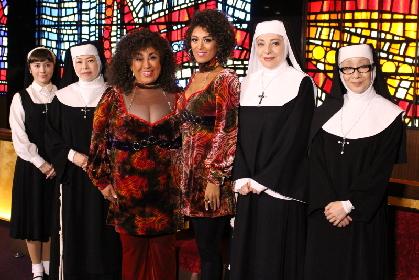 『天使にラブ・ソングを』女性メインキャストが開幕直前会見