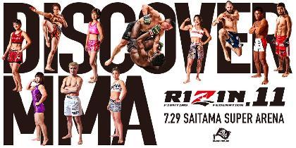 『RIZIN.11』が7/29開催!メインイベントは浅倉vsRENA