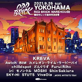 『ODD BRICK FESTIVAL 2021』KREVA、SKY-HI、どんぐりずら 第一弾出演者を発表