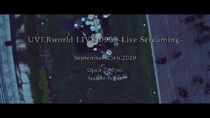 UVERworld、3回目となるライブストリーミングは野外からの配信 ティザー映像も公開に