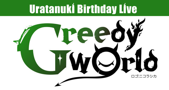 うらたぬき「Uratanuki Birthday Live~Greedy World~」ロゴ